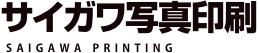 サイガワ写真印刷|厚紙印刷・特色印刷・カラー印刷・ニス加工|石川県金沢市野々市市